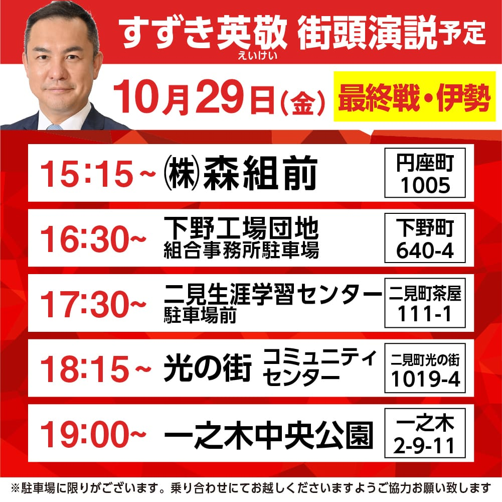 10月29日(金)街頭演説予定